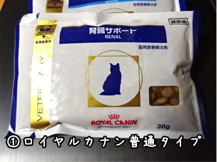 猫の腎臓病の餌1