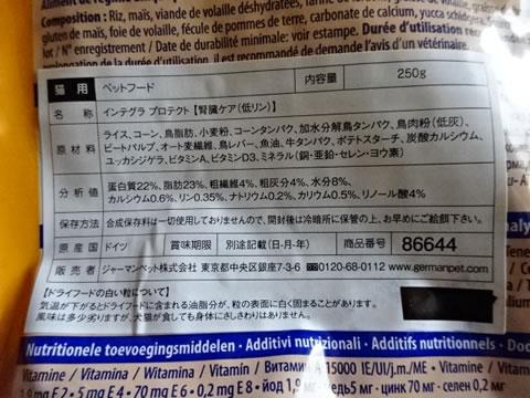 アニモンダ インテグラ プロテクト 猫用 ドライフード ニーレン(腎臓ケア)02
