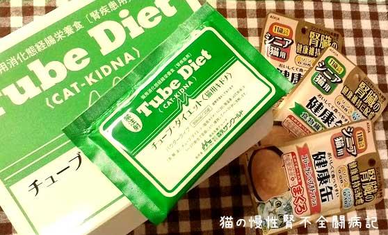 猫の慢性腎不全 キドナ チューブダイエットの食べさせ方