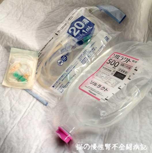 猫の慢性腎不全治療 輸液セット